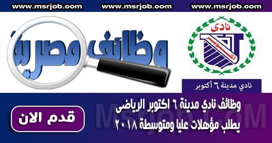 وظائف نادي مدينة 6 اكتوبر الرياضى يطلب مؤهلات عليا ومتوسطة 2018