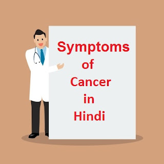 symptoms-of-cancer-in-hindi