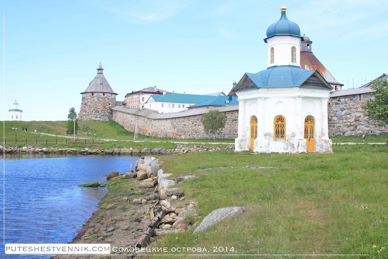 Соловецкая крепость и часовня