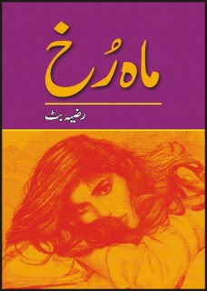 best urdu novels, free urdu novels, Urdu, Urdu Books, Urdu novels,