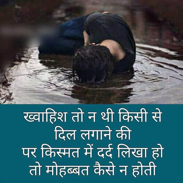 Dard Bhari Shayari In Hindi on Love
