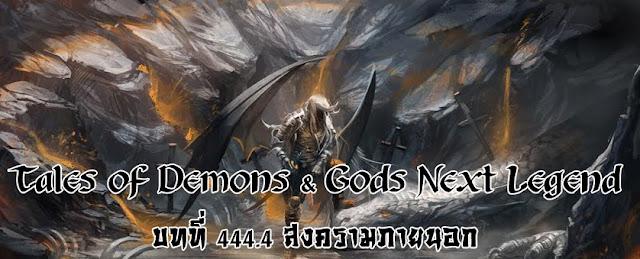 http://readtdg2.blogspot.com/2016/10/tales-of-demons-gods-next-legend-448.html