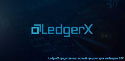 LedgerX представляет новый продукт для майнеров BTC