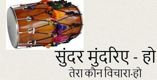 Sundar Mundriye Ho