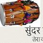सुंदर मुंदरिए - हो - Sundar Mundriye Ho
