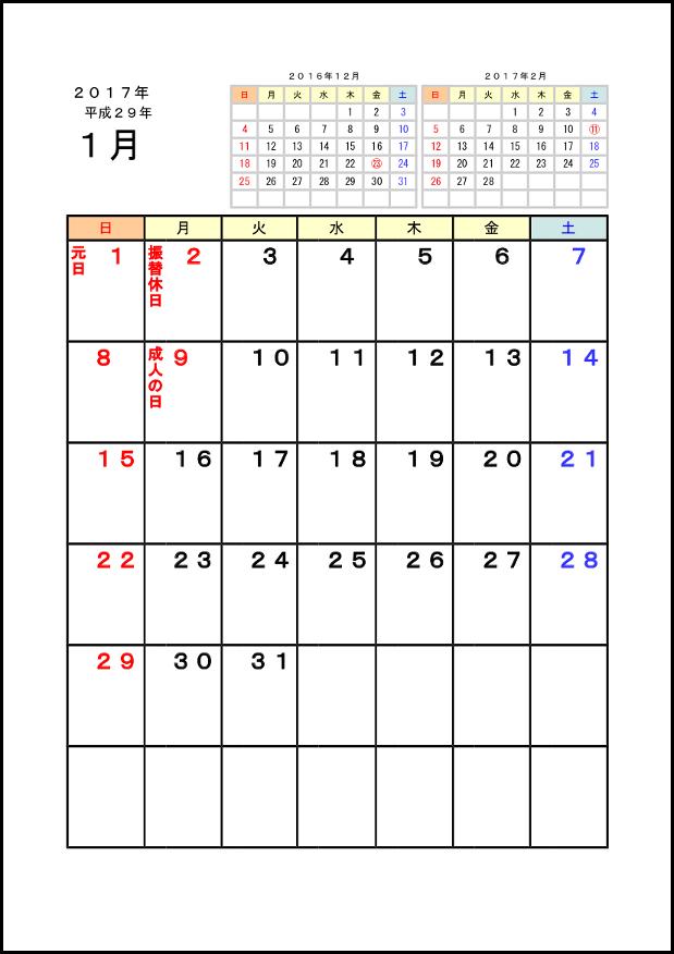2017年カレンダ 028