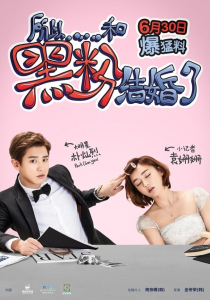 SINOPSIS So I Married an Anti-Fan (2016) - Film China Romantis