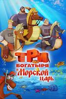 Три богатыря и морской царь мультфильм 2016