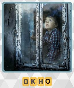 мальчик смотрит в окно на улицу 600 слов 6 уровень