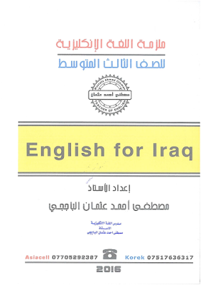 ملزمة الانكليزي المنهج الجديد2017  للصف الثالث متوسط للاستاذ مصطفى احمد الباججي