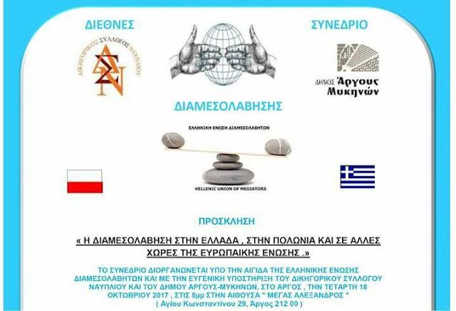 Διεθνές Συνέδριο Διαμεσολάβησης στο Άργος