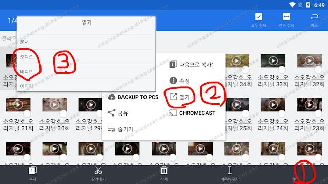 Accelerate Baidu download with ES file explorer app 05