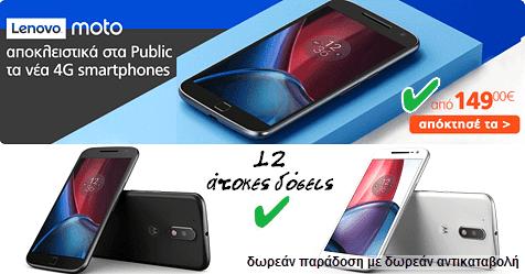 Lenovo Moto, 149€, Public