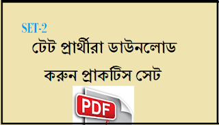 West Bengal board of primary education practice set