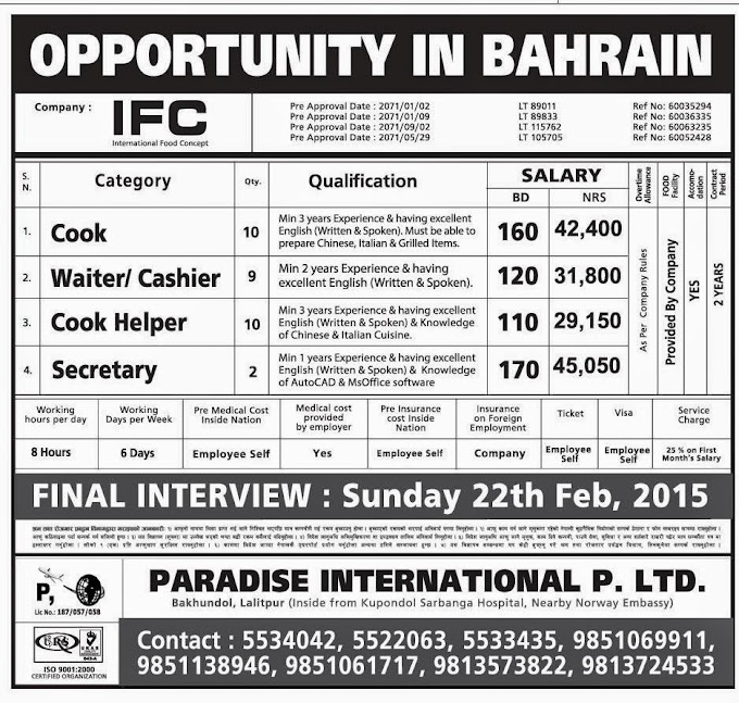 Cook, waiter, cashier, secretary demand in Baharain