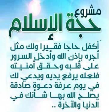 لايفوتك أرخص كفالة حجاج في السعودية (صورة)