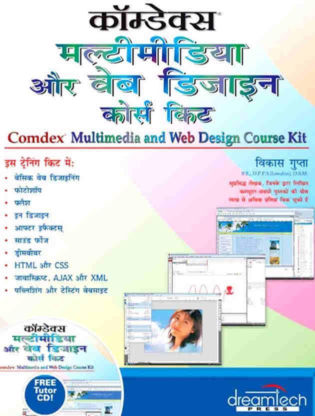 Web Design Books In Hindi Free Download