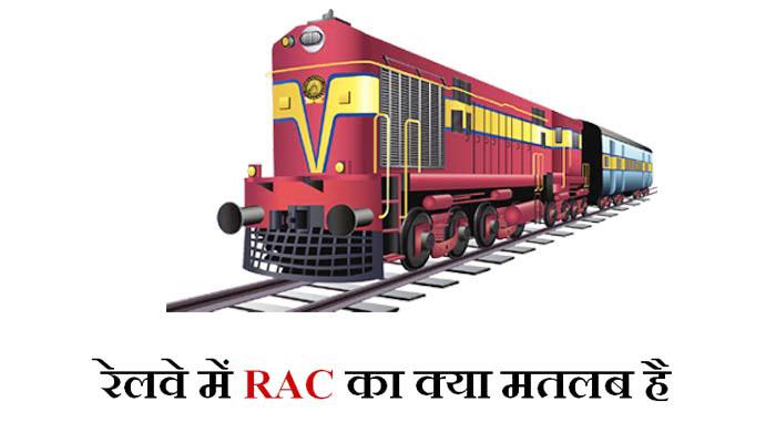 RAC Full Form in Hindi - आर.ए.सी क्या होता है ?