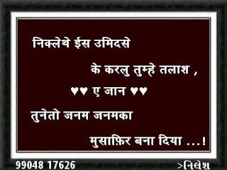Janam Janam ka musafir bana diya usane hindi shayari