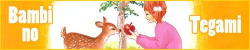http://fgscans.blogspot.com/2010/09/bambi-no-tegami.html