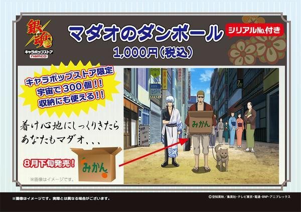Karton Madao z Gintamy