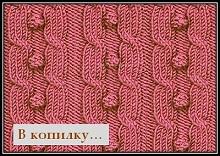 uzor s kosami svyazannii spicami dlya vyazaniya pulovera spicami so shemoi i opisaniem vyazaniya (4)