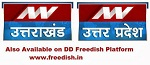 News State UP / UT channel added on dd freedish