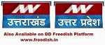 News State UP / UT channel added on dd freedish