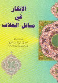 تحميل كتاب الإنكار في مسائل الخلاف pdf عبد الله الطريقي