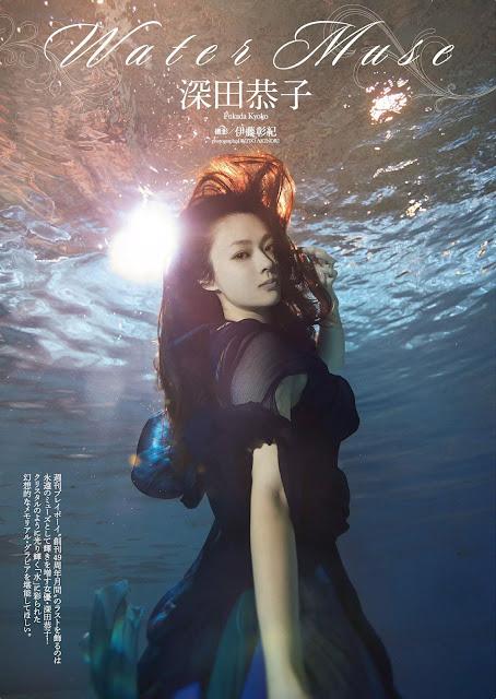 Kyoko Fukada 深田恭子 Water Muse Images