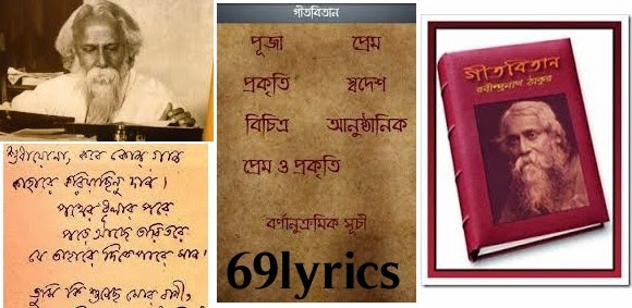 Lyrics bangla pdf song
