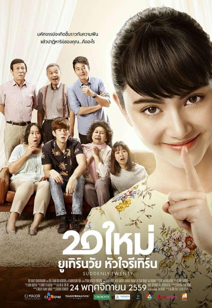 Suddenly Twenty (2016) 20 ใหม่ ยูเทิร์นวัย หัวใจรีเทิร์น