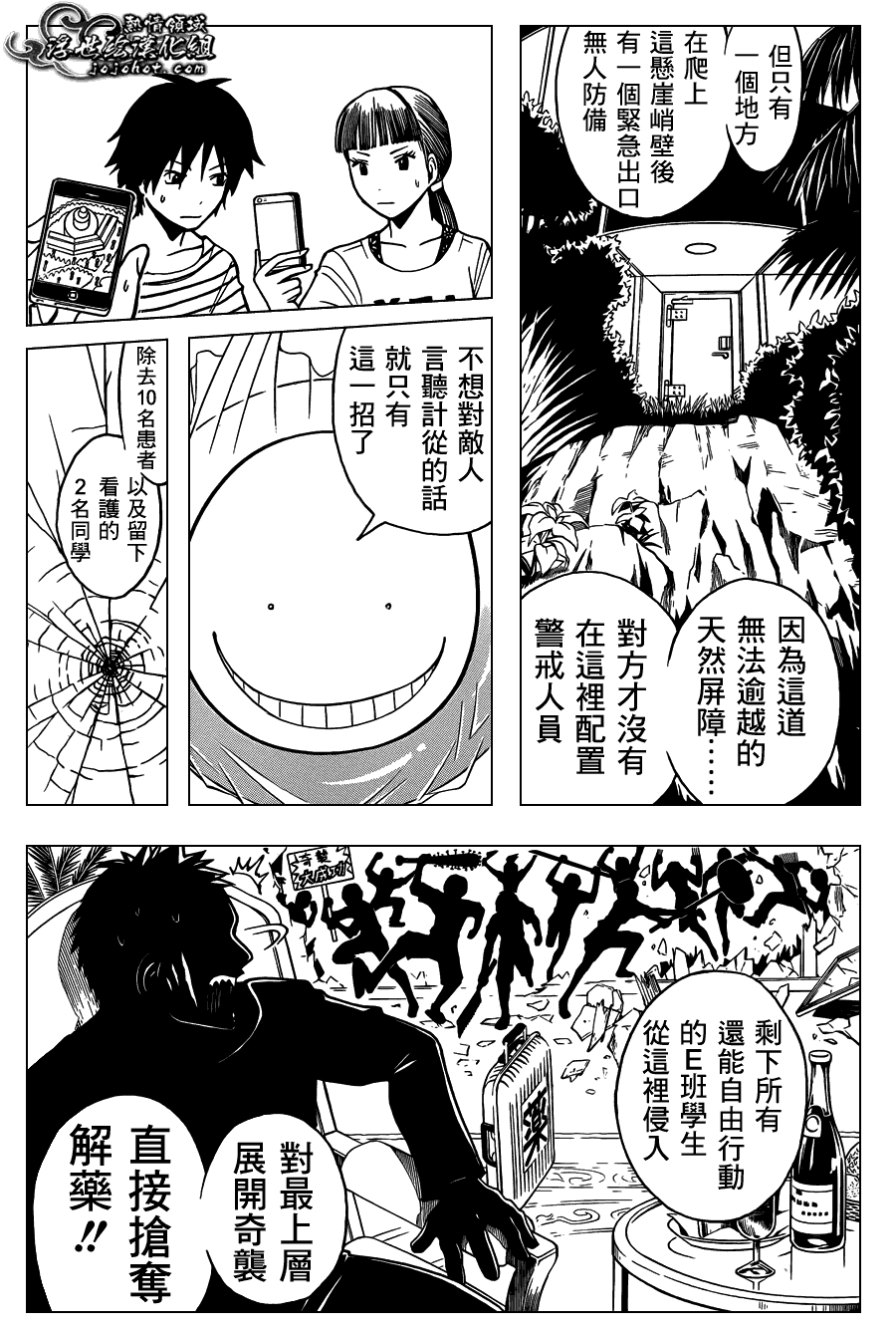 暗殺教室: 61話 - 第13页
