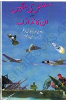 Mustaqbil Ki Jangain Aur Un Ka Tadaruk book download