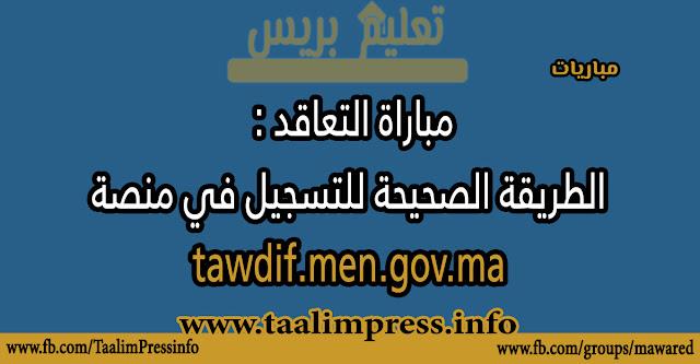 مباراة التعاقد : الطريقة الصحيحة للتسجيل في منصة tawdif.men.gov.ma