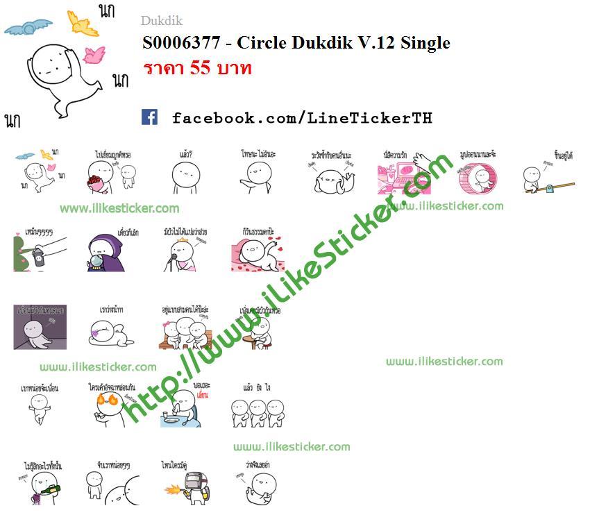 Circle Dukdik V.12 Single