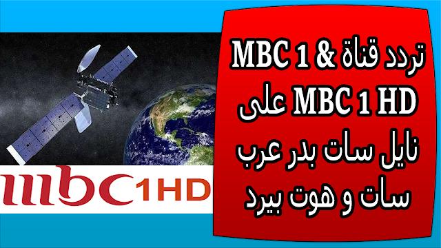 تردد قناة MBC 1 & MBC 1 HD على نايل سات بدر عرب سات و هوت بيرد
