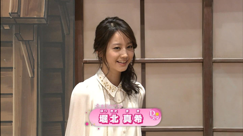 Maki horikita dating with ikuta toma movies