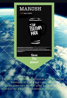 Παίρνεις ρόφημα στο ποτήρι σου, έχεις έκπτωση και σώζεις τον πλανήτη… στο MARUSH στην Προκυμαία Μυτιλήνης!