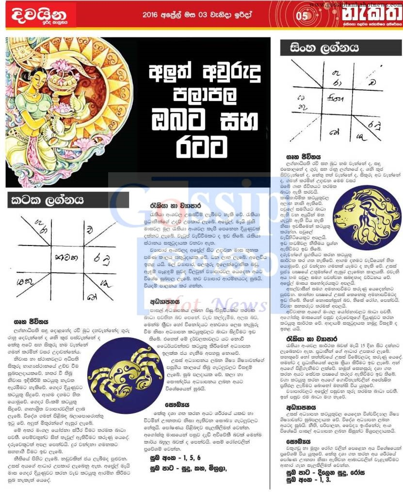Sinhala New Year divaina Newspaper Lagna palapala 2016