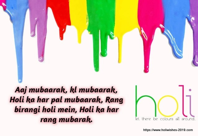 HAPPY HOLI 2019 HINDI STATUS | SHAYARI |