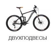 Двухподвесные велосипеды бу - VELOED.com.ua