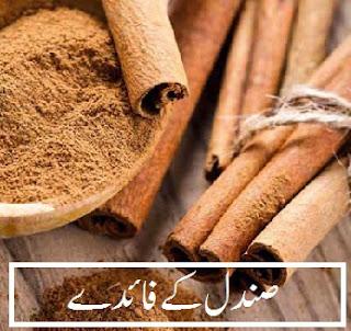 faide-cinnamon-in-urdu-means