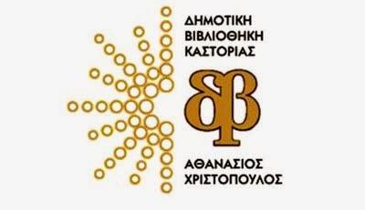 Δημοτική Βιβλιοθήκη Καστοριάς – Πρόγραμμα Φεβρουαρίου 2015