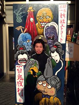 京都一条 妖怪ストリート