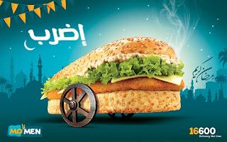 اعلان لمطعم مومن MOMEN لرمضان