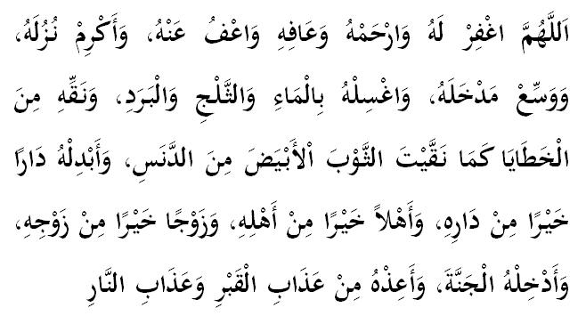 tulisan arab allahummaghfirlahu warhamhu