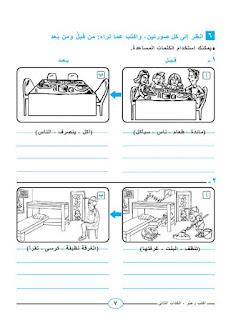 16 - اكتب و اعبر كتاب موازي رائع