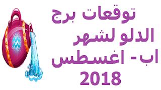 توقعات برج الدلو لشهر اب - اغسطس 2018