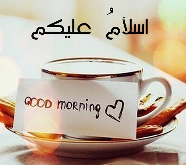 how to say good morning in urdu